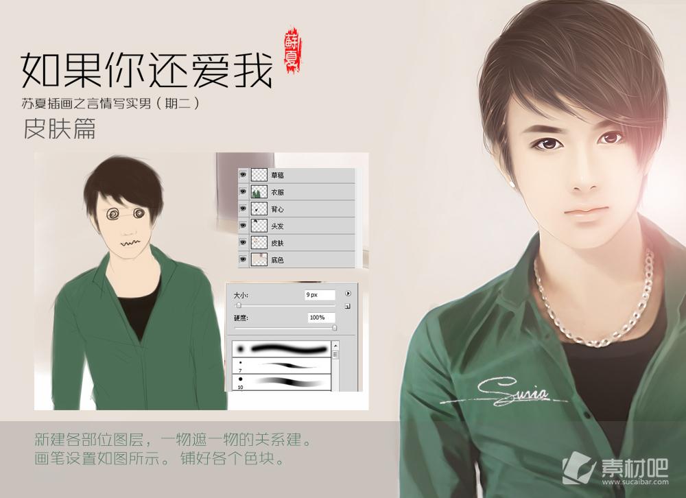 photoshop手绘插画男生皮肤教程
