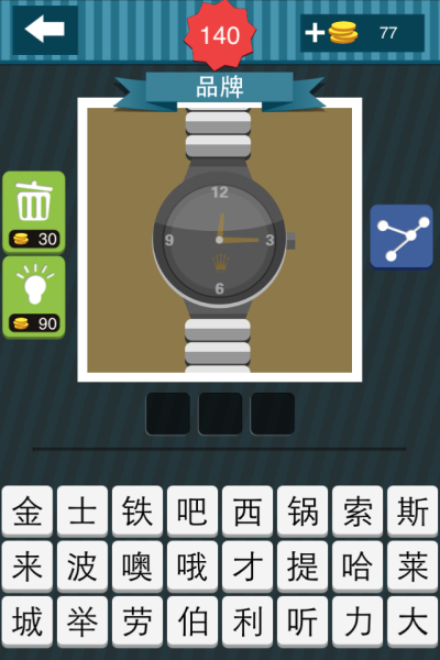 疯狂猜图手表里面有个皇冠标志的是什么手表品牌高清图片