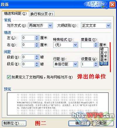 WPS文字单位下拉按钮教程