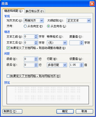 wps文字六条技巧节约用纸教程