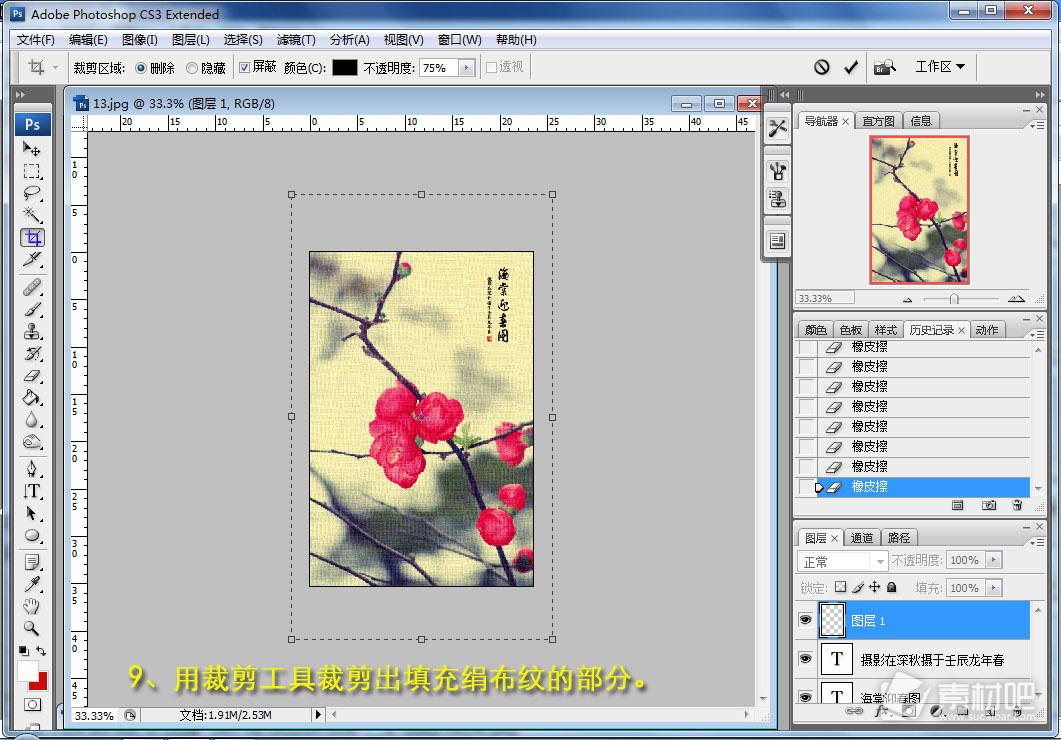 作怀旧画轴国画风格照片效果教程