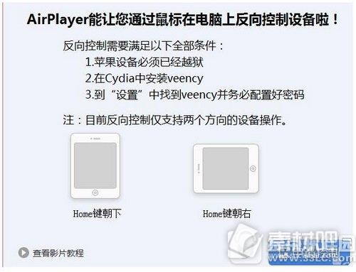 iphone怎么投影到电脑上 苹果iphone投屏到电脑方法3