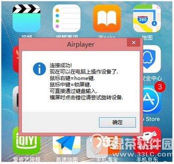 iphone怎么投影到电脑上 苹果iphone投屏到电脑方法7