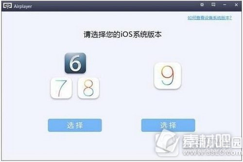 iphone怎么投影到电脑上 苹果iphone投屏到电脑方法1