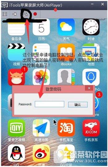 iphone怎么投影到电脑上 苹果iphone投屏到电脑方法6