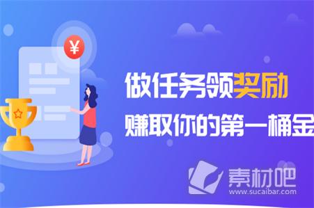 赏呗赚钱平台app