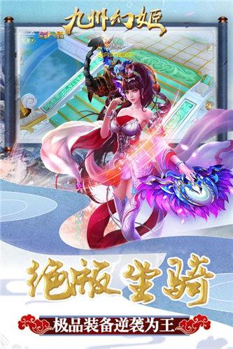 九州幻姬折扣版