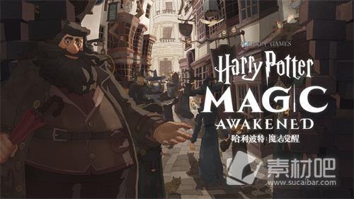 哈利波特魔法觉醒官方版