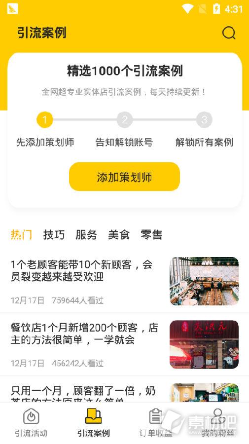 小分店引流app