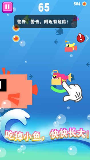 大鱼小鱼大作战
