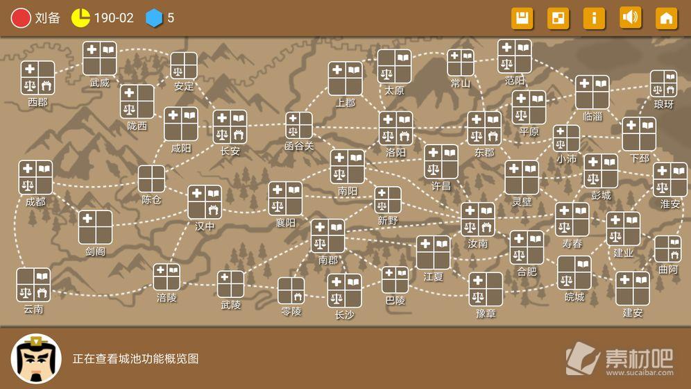 三国时代2破解版无限宝石