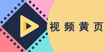 视频黄页类播放软件app合集