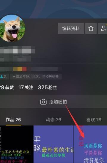 抖音怎么删除自己的作品视频