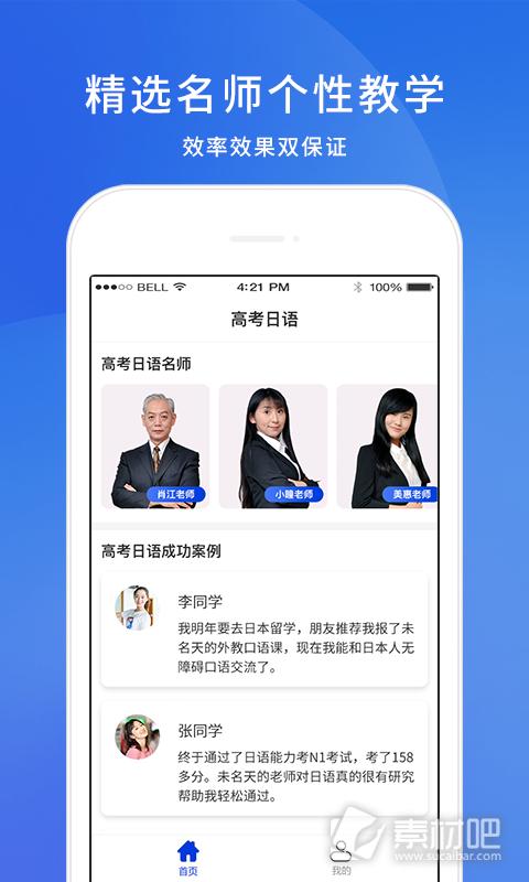 高考神器app
