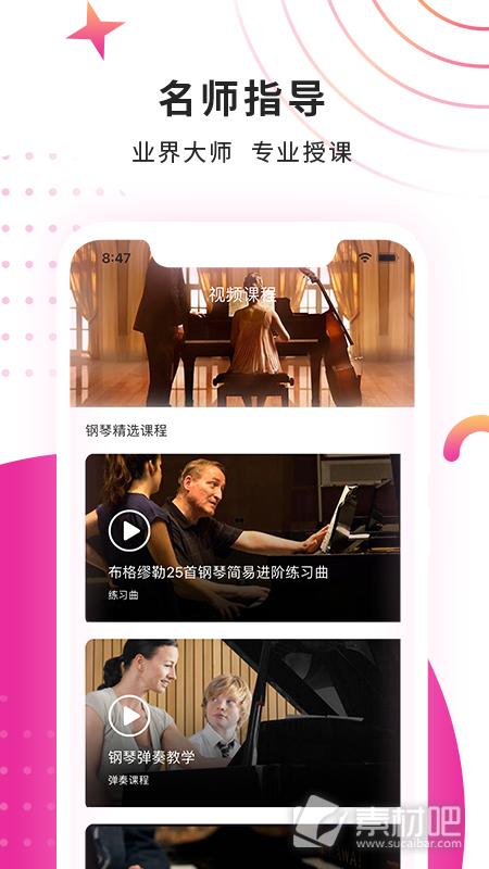 一起练琴app下载
