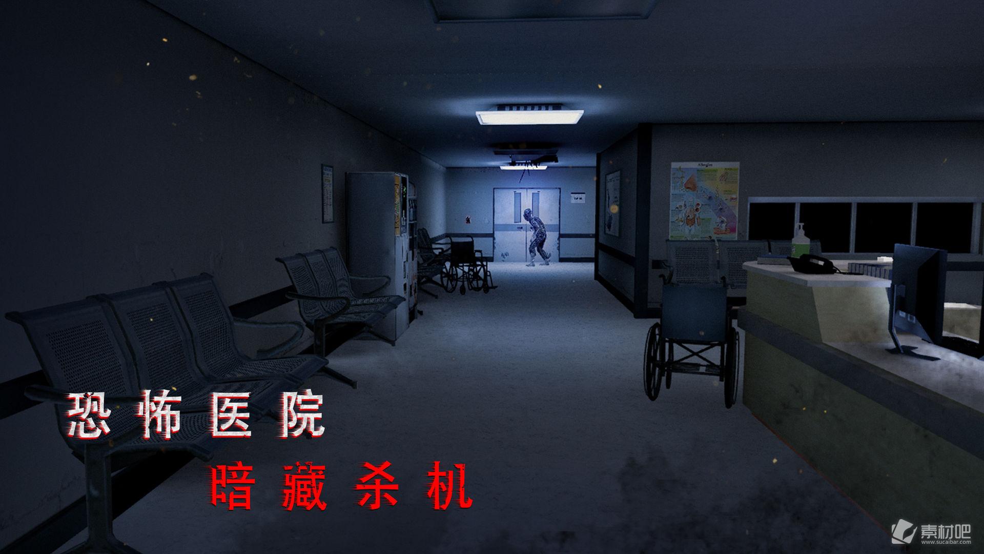 无尽噩梦诡医院