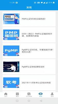 PMP考试宝典下载