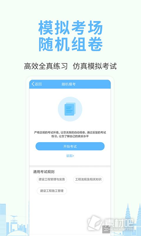 职业资格考试宝典app