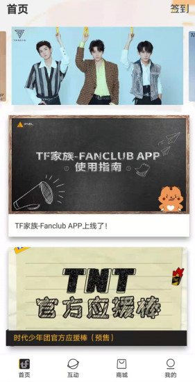 tf家族fanclub