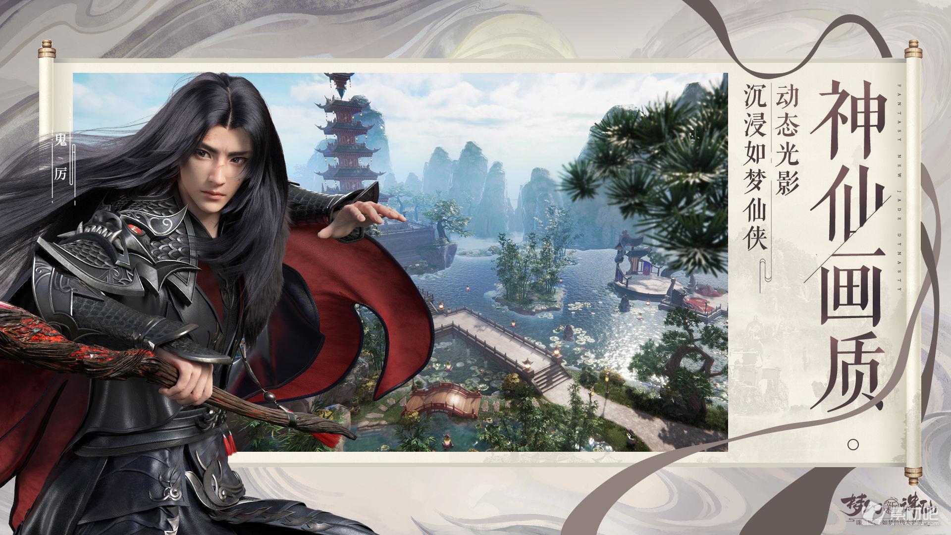 梦幻新诛仙PC互通版