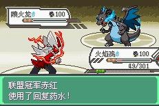 口袋妖怪 究极绿宝石II.96 Destroy Former最新版
