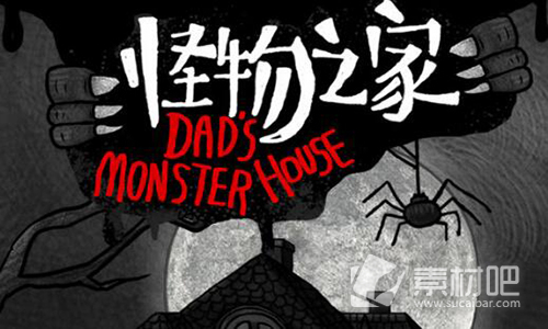 怪物之家多少钱