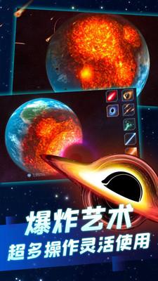 星球毁灭模拟器2021