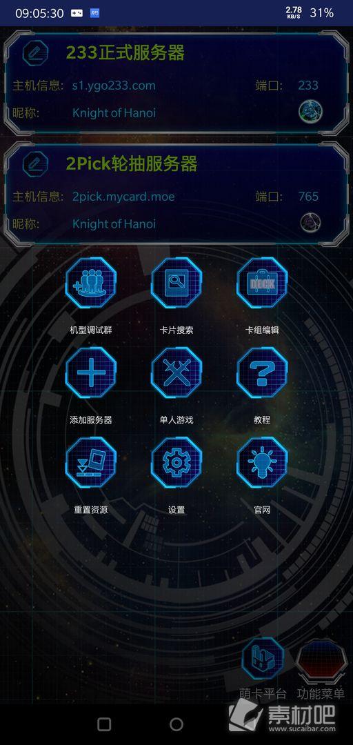 游戏王YGOMobile:大师规则2020最新版
