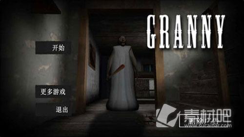 Granny 恐怖奶奶最新版