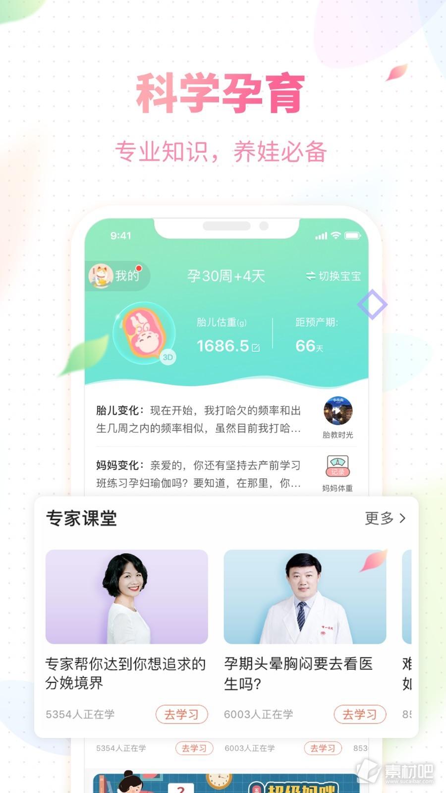 辣妈帮app下载安装