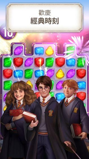 哈利波特:解谜魔咒