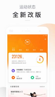 小米运动app旧版本