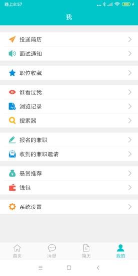 广州招聘网求职版