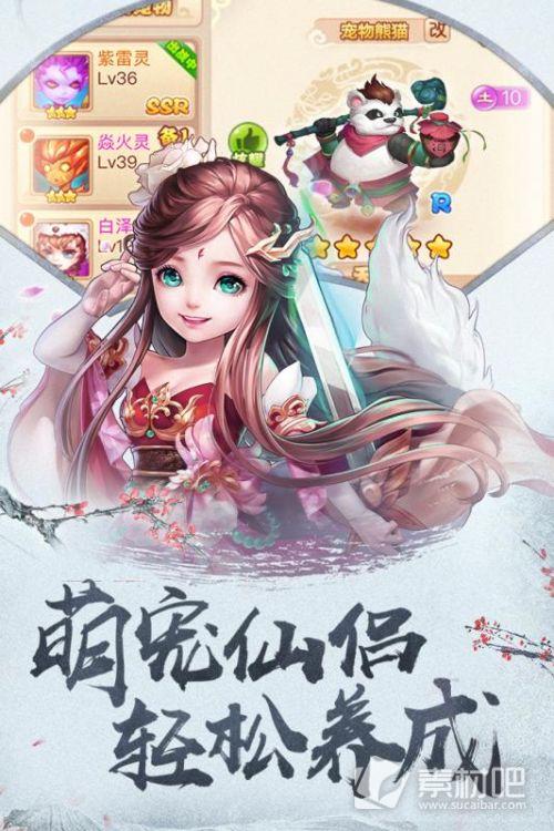 四海仙妖记
