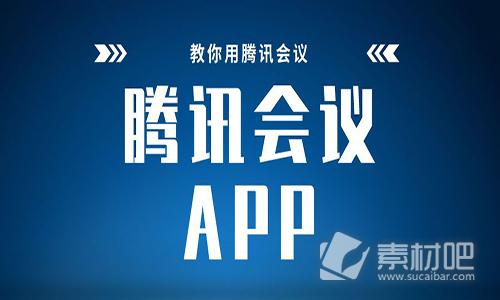 腾讯会议app下载注册