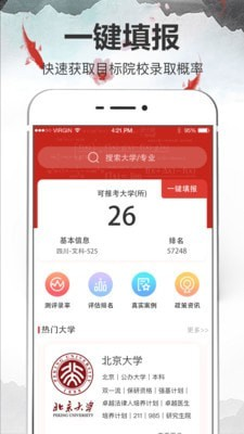 北京高考大数据平台