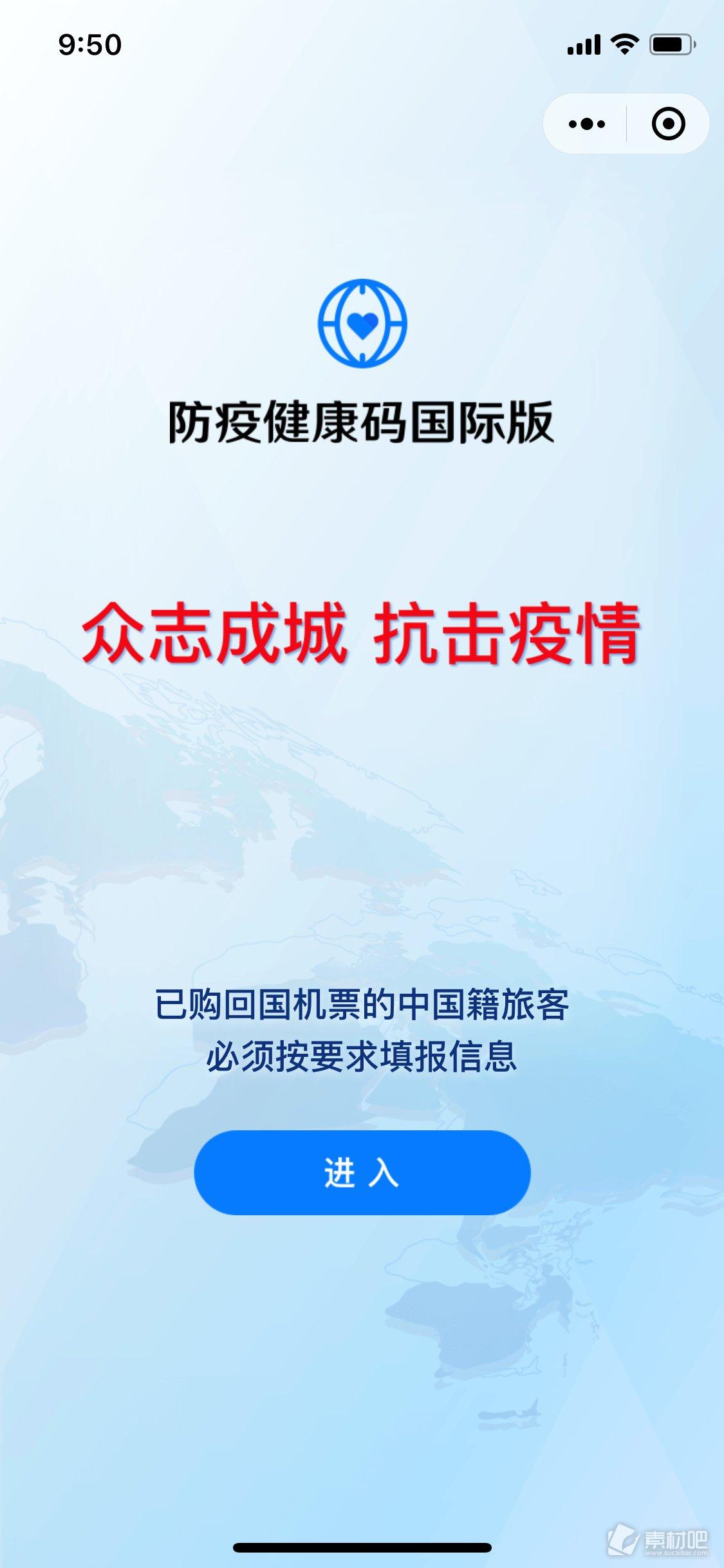 防疫健康码国际版