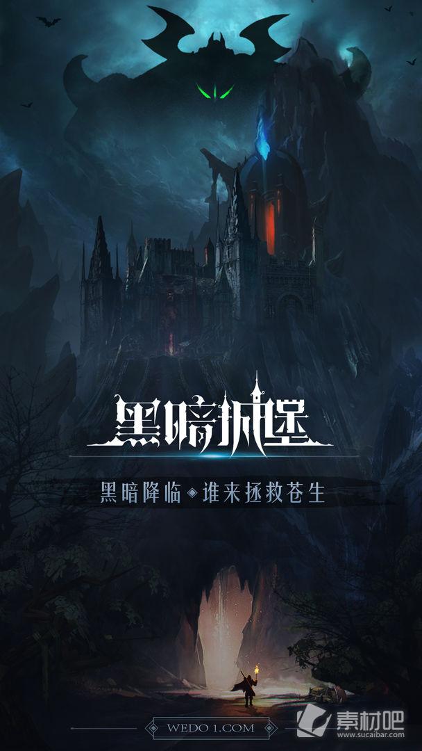 黑暗城堡破解版