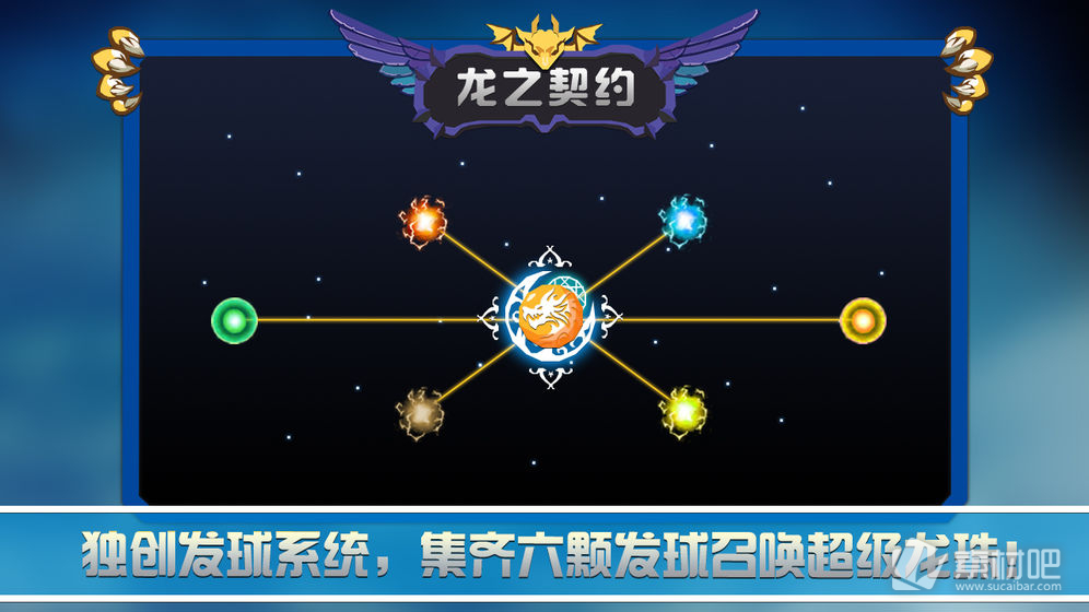 龙之契约无限钻石版