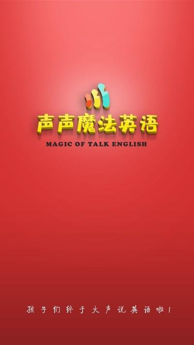 声声魔法英语