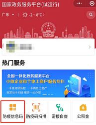 深圳健康码申请