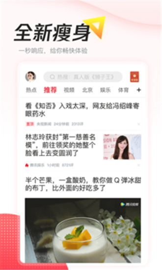 腾讯新闻极速版
