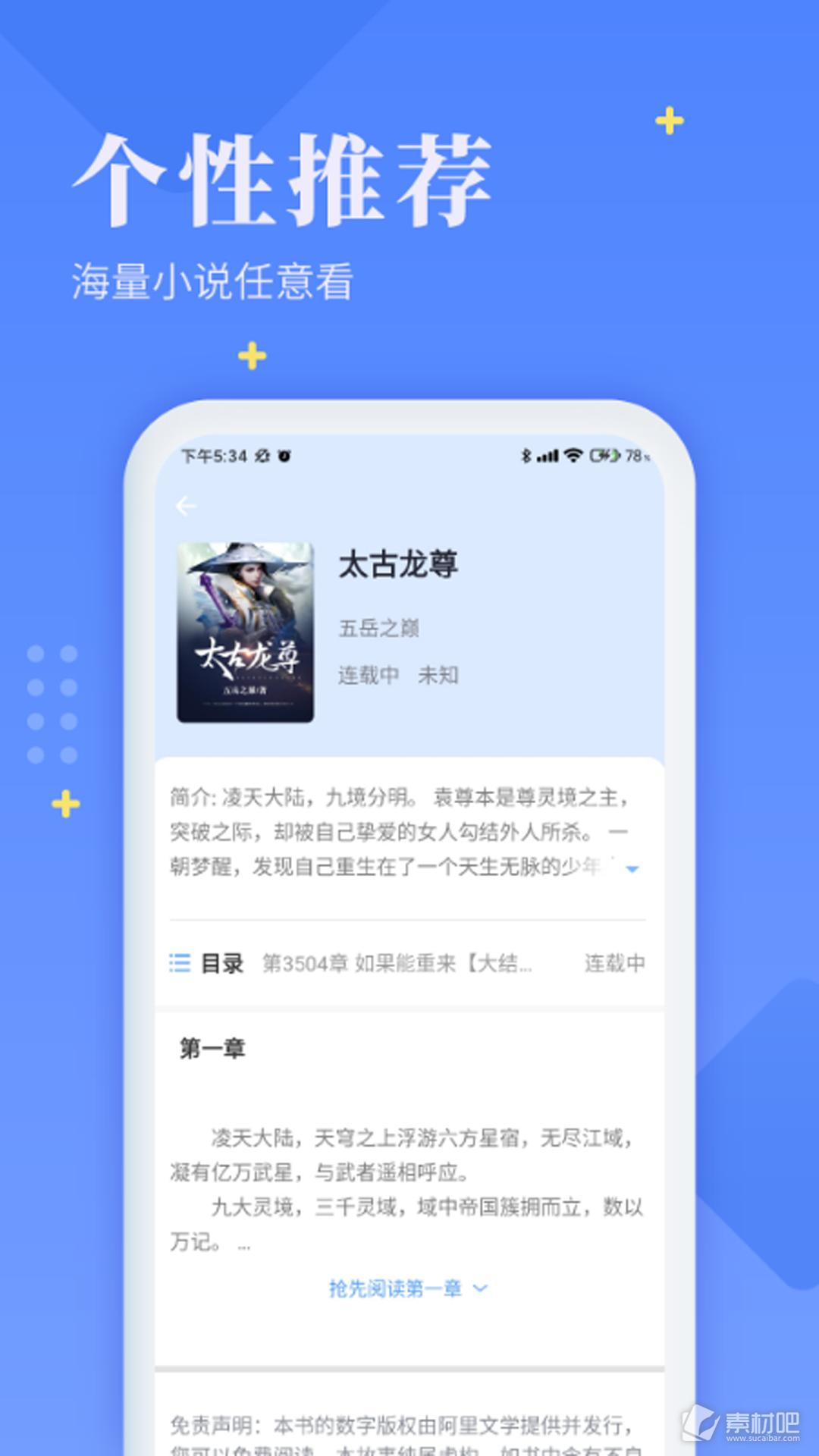 熊猫小说阅读器