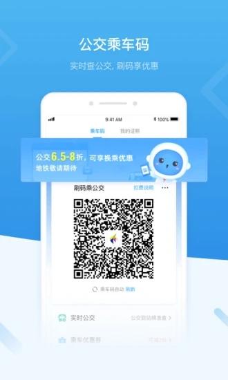 i深圳自主申报平台v2.7.1 官方版