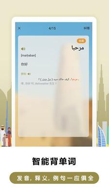 莱特阿拉伯语学习