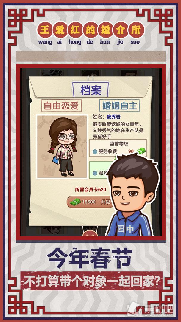 王爱红的婚介所下载