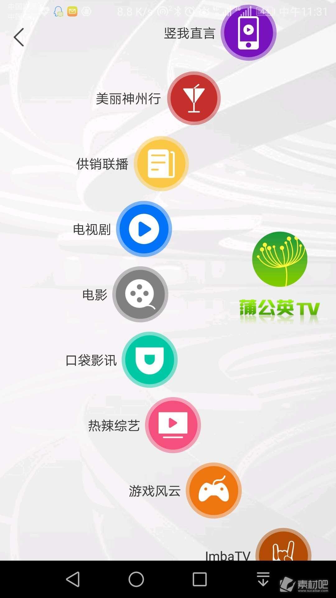 蒲公英TV