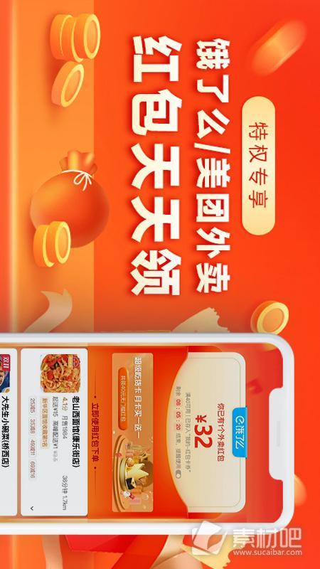 外卖红包优惠券app下载