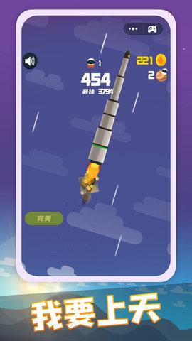 火箭发射器破解版无限金币版
