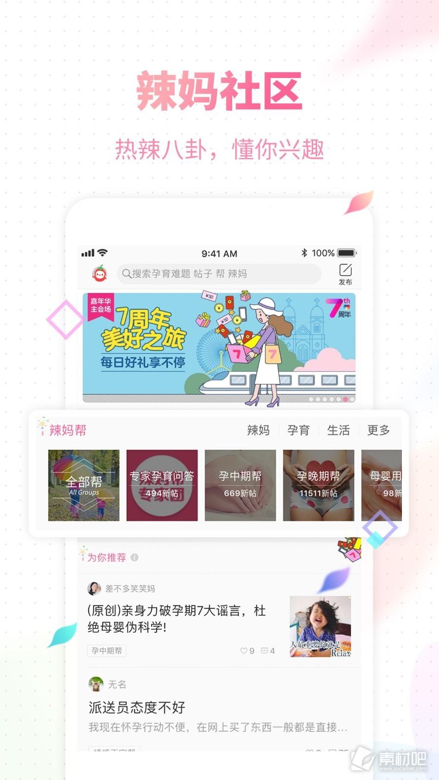辣妈帮app